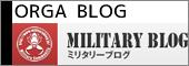 オルガ ブログ