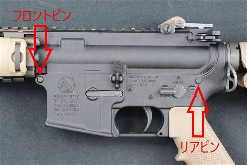VFC M4系 GBB ボルトキャリア後退時のテイクダウン(分解)方法