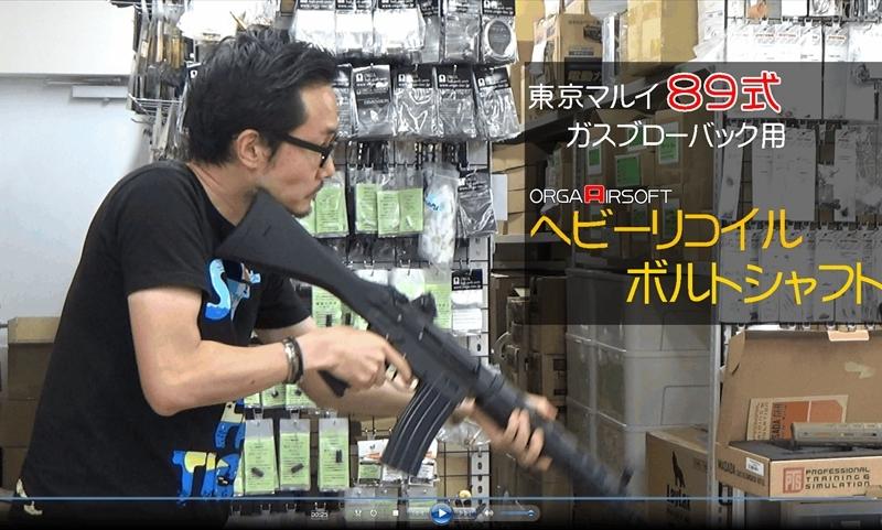【動画】東京マルイ89式ガスブロ用 ORGAヘビーリコイル ボルトシャフト