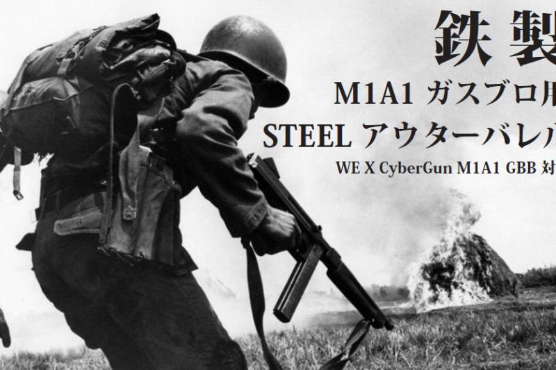 M1A1ガスブロ用 RA-TECH スチールアウターバレル登場!