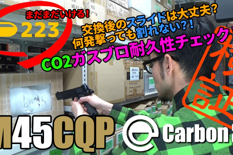Carbon8 M45CQPプレゼント企画 応募ページ