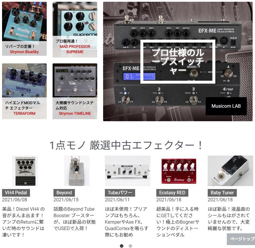 エフェクター 通販 Theone - ギターエフェクター 多数取り扱い