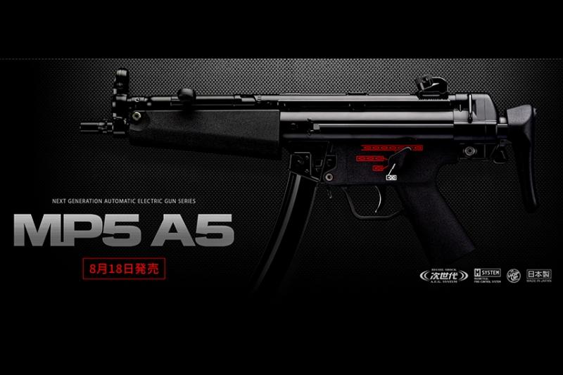 東京マルイ MP5A5 次世代電動ガンが8月18日に発売決定!