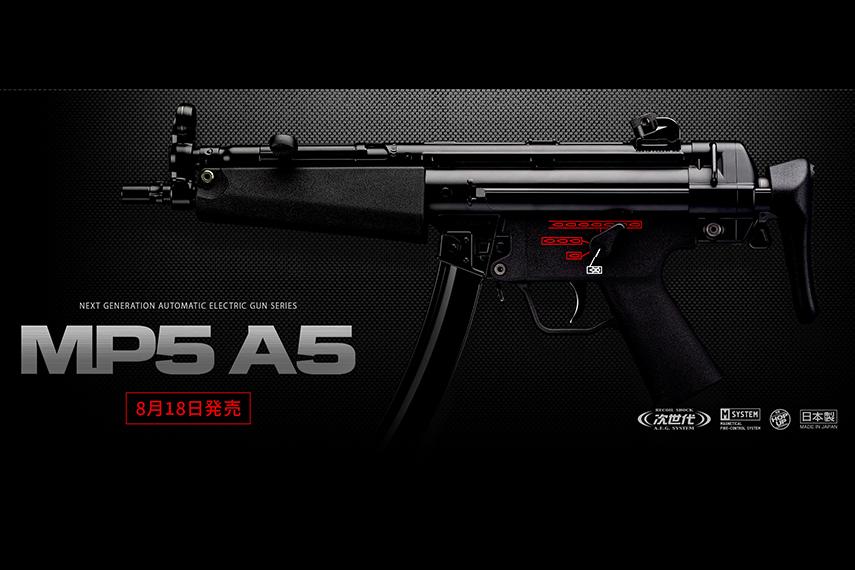 次世代 MP5A5
